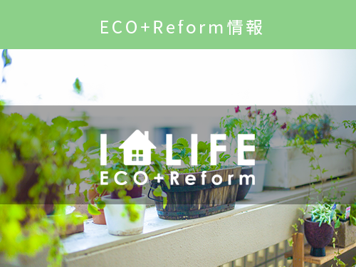 エコ+リフォーム情報
