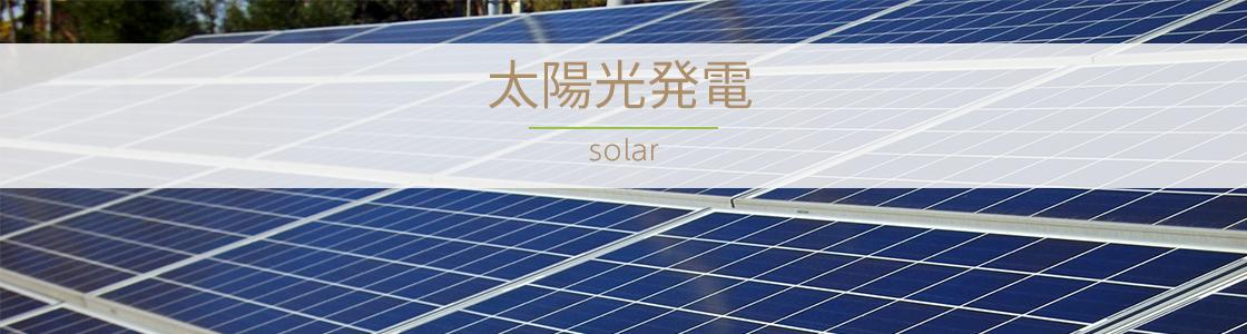 太陽光発電メインビジュアル